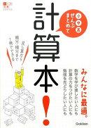 【バーゲン本】小・中・高ぜんぶまとめて計算本!