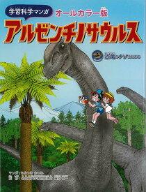 【バーゲン本】学習科学マンガアルゼンチノサウルス オールカラー版 (恐竜のナゾにせまる) [ もちつき かつみ ]
