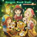 TVアニメ『ハクメイとミコチ』ED主題歌「Harvest Moon Night」 [ ミコチ(CV.下地紫野)&コンジュ(CV.悠木碧) ]