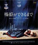 椿姫ができるまで【Blu-ray】