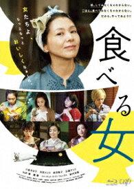 食べる女【Blu-ray】 [ 小泉今日子 ]