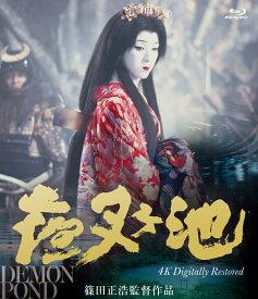 夜叉ヶ池 4Kデジタルリマスター版【Blu-ray】 [ 坂東玉三郎 ]