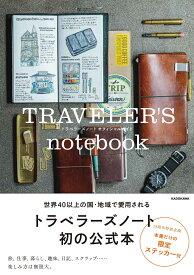 TRAVELER'S notebook トラベラーズノート オフィシャルガイド [ トラベラーズカンパニー ]