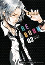 家庭教師ヒットマンREBORN! 2 (集英社文庫(コミック版)) [ 天野 明 ]