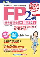 FP2級・AFP過去問題集 学科試験編 '20-'21年版