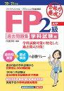 FP2級・AFP過去問題集 学科試験編 '20-'21年版 [ 日建学院 ]