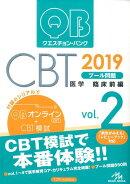 クエスチョン・バンク CBT 2019 vol.2