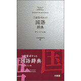 三省堂ポケット国語辞典プレミアム版