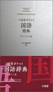 三省堂 ポケット国語辞典 プレミアム版 [ 三省堂編修所 ]