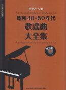 昭和40・50年代歌謡曲大全集改訂版