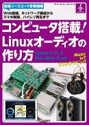 コンピュータ搭載! Linuxオーディオの作り方