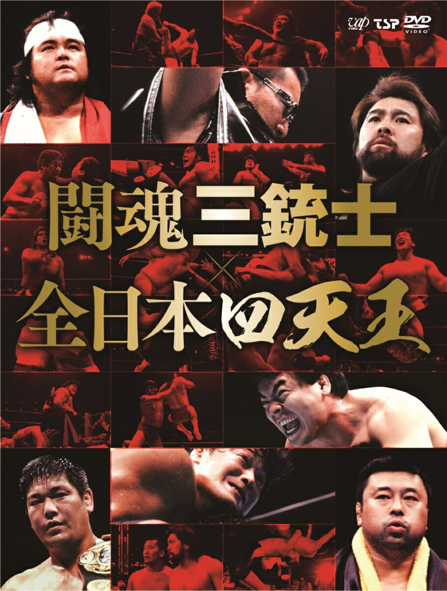 闘魂三銃士×全日本四天王 DVD-BOX [ マサ斎藤 ]