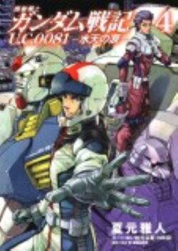 機動戦士ガンダム戦記U.C.0081(4)