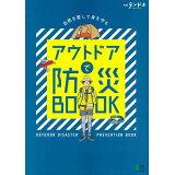 アウトドアで防災BOOK (エイムック 別冊ランドネ)