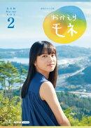 連続テレビ小説 おかえりモネ 完全版 ブルーレイ BOX2【Blu-ray】