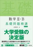 数学2・B基礎問題精講