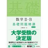 数学2・B基礎問題精講五訂版