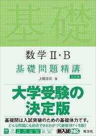 数学2・B基礎問題精講 [ 上園信武 ]