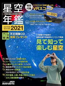 ASTROGUIDE 星空年鑑2021 2021年の星空と天文現象を解説 VR映像で宇宙旅行 皆既月食や流星群をパソコンで再現 (アスキームック) [ 藤井 旭 ]