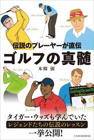 伝説のプレーヤーが直伝 ゴルフの真髄 [ 本條 強 ]