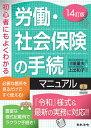 14訂版 労働・社会保険の手続マニュアル [ 川端 重夫 ]
