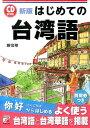 はじめての台湾語新版 (Asuka business & language book) [ 趙怡華 ]