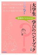 大学生学びのハンドブック4訂版