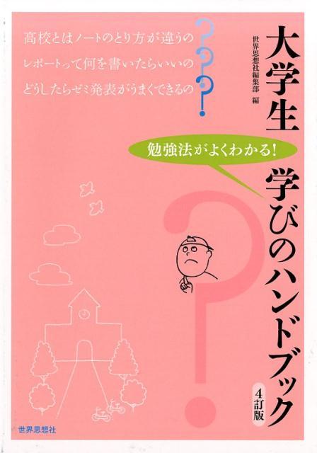 大学生学びのハンドブック4訂版 勉強法がよくわかる! [ 世界思想社 ]