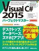 Visual C# 2015パーフェクトマスター