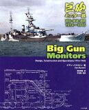 巨砲モニター艦
