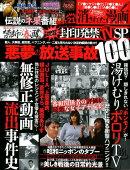 封印発禁TV SP(vol.1)