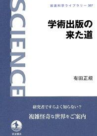 学術出版の来た道 (岩波科学ライブラリー 307) [ 有田 正規 ]
