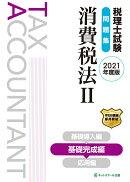 税理士試験問題集 消費税法2 基礎完成編【2021年度版】
