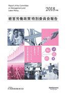 経営労働政策特別委員会報告(2018年版)