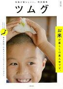 【バーゲン本】ツムグーお米が暮らしの真ん中です。