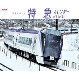四季を駆ける特急カレンダー(2020) ([カレンダー])