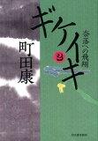 ギケイキ(2) 奈落への飛翔