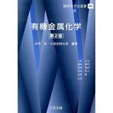 有機金属化学第2版 (錯体化学会選書)