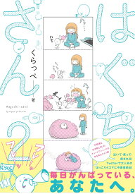 はぐちさん 2 (フィールコミックス) [ くらっぺ ]