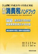 実務消費税ハンドブック7訂版