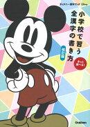 小学校で習う全漢字の書き方 改訂版