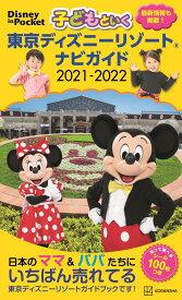 子どもといく 東京ディズニーリゾート ナビガイド 2021-2022 シール100枚つき (Disney in Pocket) [ 講談社 ]