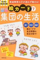 PriPri発達支援 絵カード7集団の生活