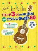 超初級 「コード3つ」からはじめる! 楽々ウクレレ弾き語り60 〜定番J-POP編〜