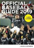 オフィシャル・ベースボール・ガイド2019