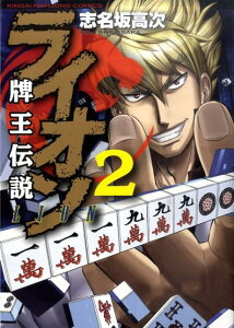 牌王伝説ライオン 2 (近代麻雀コミックス) [ 志名坂高次 ]