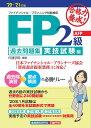 FP2級・AFP 過去問題集 実技試験編 '20-'21年版 [ 日建学院 ]