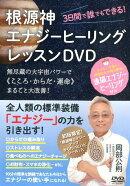 DVD>根源神エナジーヒーリングレッスン