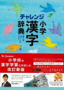 【バーゲン本】チャレンジ小学漢字辞典 第六版