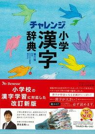 【バーゲン本】チャレンジ小学漢字辞典 第六版 [ 湊 吉正 ]